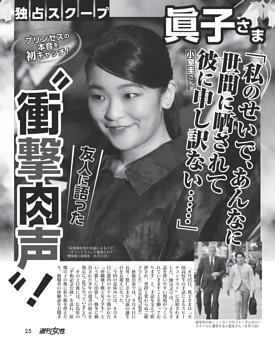 【私のせいで、あんなに世間に晒されて…】眞子さま(26)友人に語った「衝撃肉声」!
