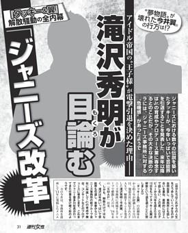 【タキツバ解散騒動の全内幕】滝沢秀明(36)が目論む「ジャニーズ改革」