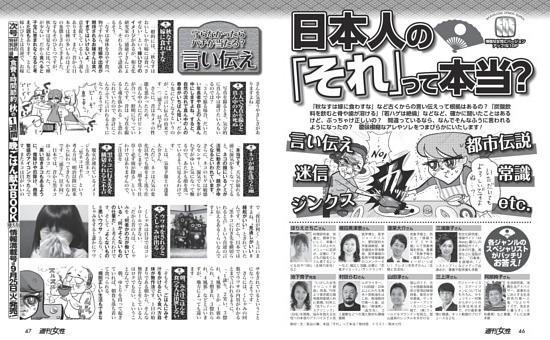 【博識な女性にバージョンアップ! な10ページ】日本人の「それ」って本当?