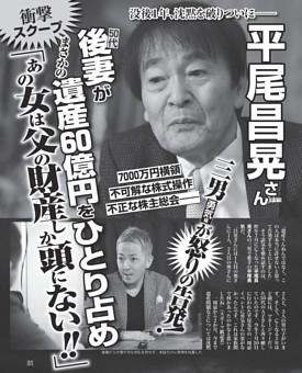 【平尾昌晃さん(享年79)三男(37)が怒りの告発!】「あの女は父の財産しか頭にない!」