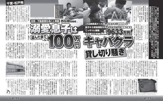 【JA出納係長だった母(53)は総額9633万円を着服】溺愛息子(22)は盗んだ金で100万円キャバクラ貸し切り騒ぎ