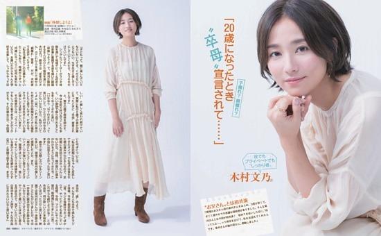〈特写〉木村文乃(31)役でもプライベートでもしっかり者/映画「体操しようよ」9日公開