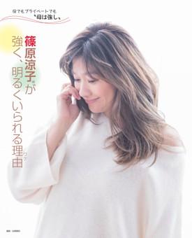 〈特写〉篠原涼子(45)が強く、明るくいられる理由/映画「人魚の眠る家」16日公開