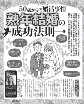【アラフィフからの婚活事情】熟年結婚の成功法則