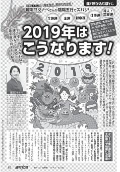 【龍羽ワタナベさんが陰陽五行でズバリ!】2019年はこうなります!