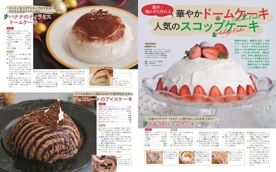 【簡単! 焼かずに作れる】華やかドームケーキ&人気のスコップケーキ