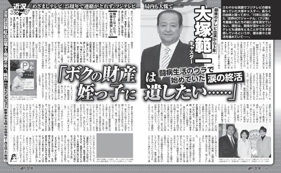 【最後のテレビ出演から3年】大塚範一キャスター(70)「財産は姪っ子に遺したい…」