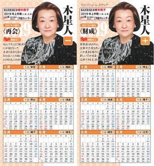 《特別付録》細木数子 2019上半期ご利益カレンダー