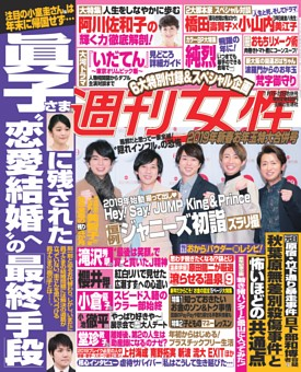 週刊女性 2019年01月15・22日合併号