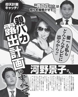 【元貴乃花親方(46)は怒りを爆発】河野景子さん(54)親バカ露出計画のすべて