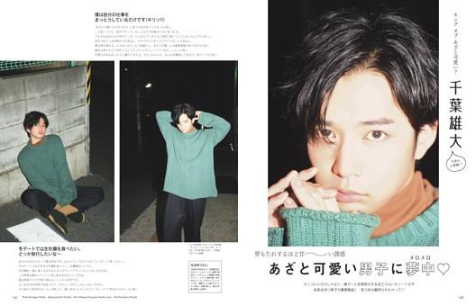 ◆あざと可愛い男子に夢中♡千葉雄大/竹内涼真/吉沢亮/飯島寛騎/田口淳之介