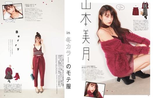 ★特集★山本美月 in 冬カラーのモテ服