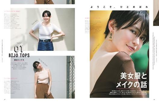◆美女服とメイクの話 by 比留川游