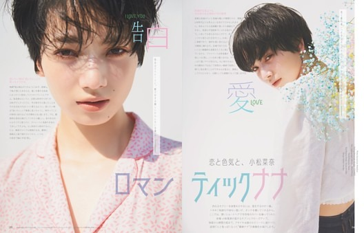 COVER INTERVIEW/恋と色気と、小松菜奈