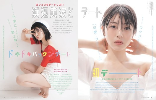 COVER INTERVIEW/浜辺美波とデート