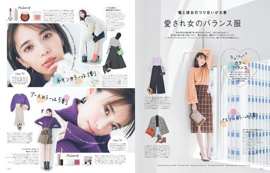 ■愛され女のバランス服by 宮田聡子