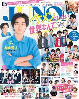 JUNON 2017年05月号【特別編集版】