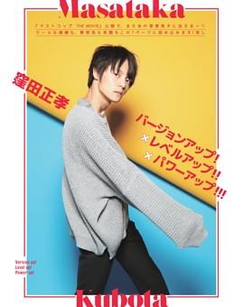 ★特集★【窪田正孝】バージョンアップ!×レベルアップ!!×パワーアップ!!!