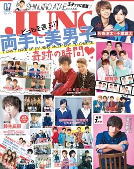 JUNON 2017年07月号【特別編集版】