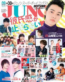 JUNON 2017年09月号【特別編集版】