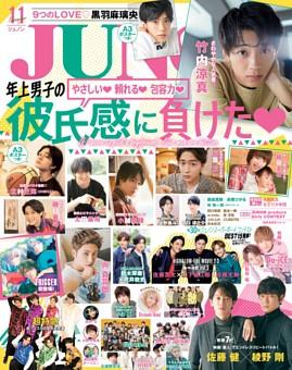 JUNON 2017年11月号【特別編集版】