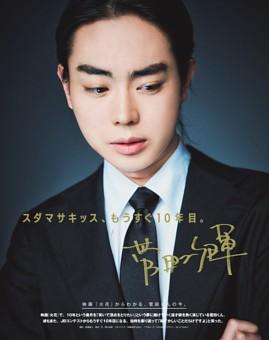 ★特集★【菅田将暉】スダマサキッス、もうすぐ10年目。