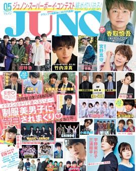 JUNON 2018年05月号【特別編集版】