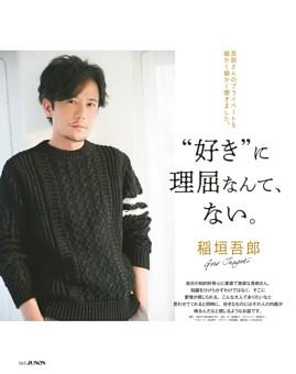 """【稲垣吾郎】""""好き""""に理屈なんて、ない。"""