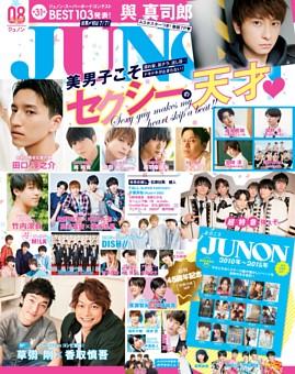 JUNON 2018年08月号【特別編集版】