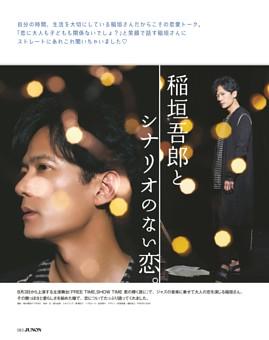 【稲垣吾郎】シナリオのない恋。