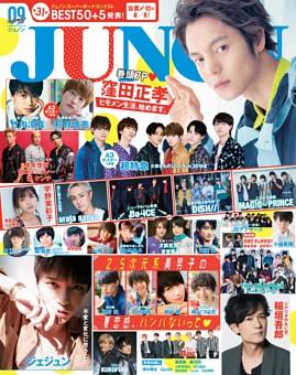 JUNON 2018年09月号【特別編集版】