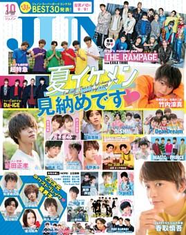 JUNON 2018年10月号【特別編集版】