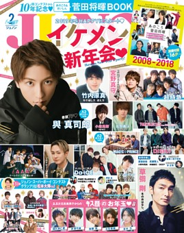 JUNON 2019年02月号【特別編集版】