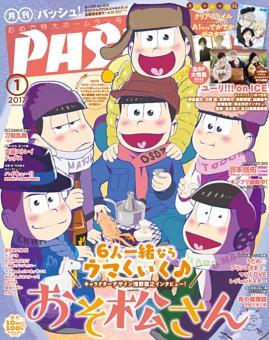 PASH! 2017年01月号