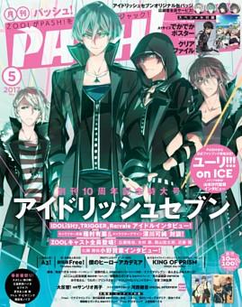 PASH! 2017年05月号【特別編集版】
