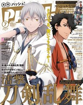 PASH! 2017年07月号【特別編集版】