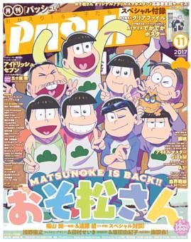 PASH! 2017年11月号【特別編集版】