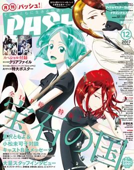 PASH! 2017年12月号【特別編集版】