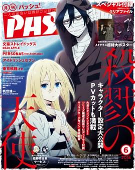 PASH! 2018年06月号【特別編集版】