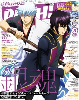 PASH! 2018年08月号【特別編集版】