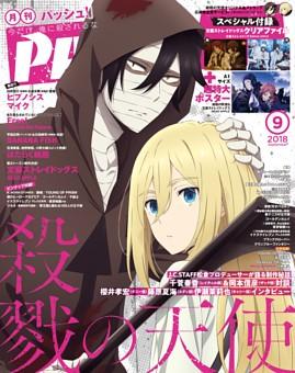 PASH! 2018年09月号【特別編集版】