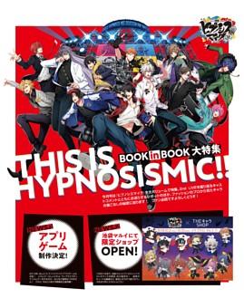 【ヒプノシスマイク】THIS IS HYPNOSISMIC!!/BOOK in BOOK大特集