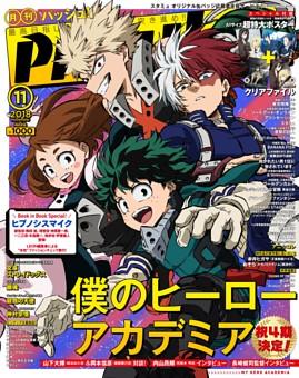 PASH! 2018年11月号【特別編集版】