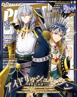 PASH! 2018年12月号【特別編集版】