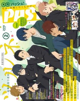 PASH! 2019年02月号