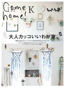 Come home ! vol.47