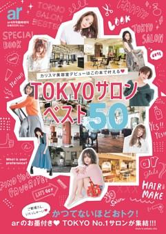 TOKYOサロンベスト50