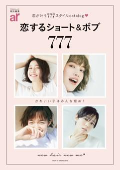 恋するショート&ボブ777