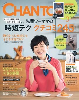 CHANTO 2018年03月号【特別編集版】