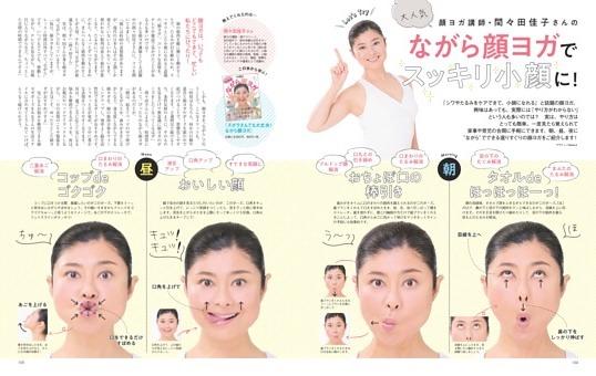 ◯間々田佳子さんの「ながら顔ヨガ」でスッキリ小顔に!